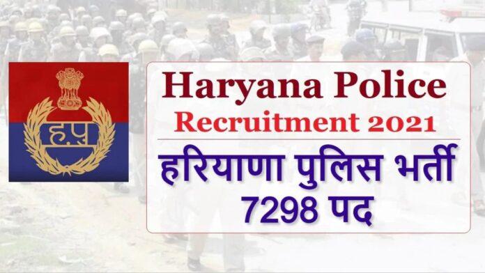 haryana-police-constable-recruitment