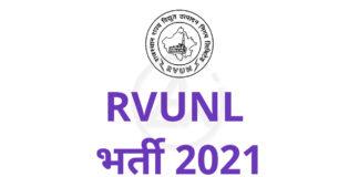 rvunl-various-post-recruitment