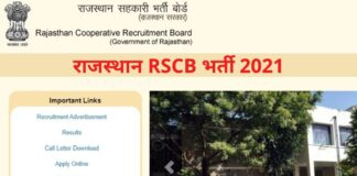 rajasthan-sahkari-cooperative-board-clerk-junior-assistant-recruitment